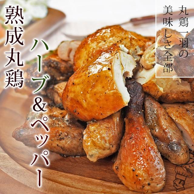 ローストチキン 丸鶏 ハーブ&ペッパー 1羽 1.2kg ボリューム 惣菜 肉 生 チルド ギフト パーティー