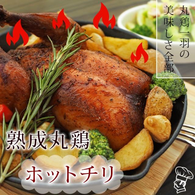 ローストチキン 丸鶏 ホットチリ 1羽 1.2kg ボリューム 惣菜 肉 生 チルド ギフト パーティー
