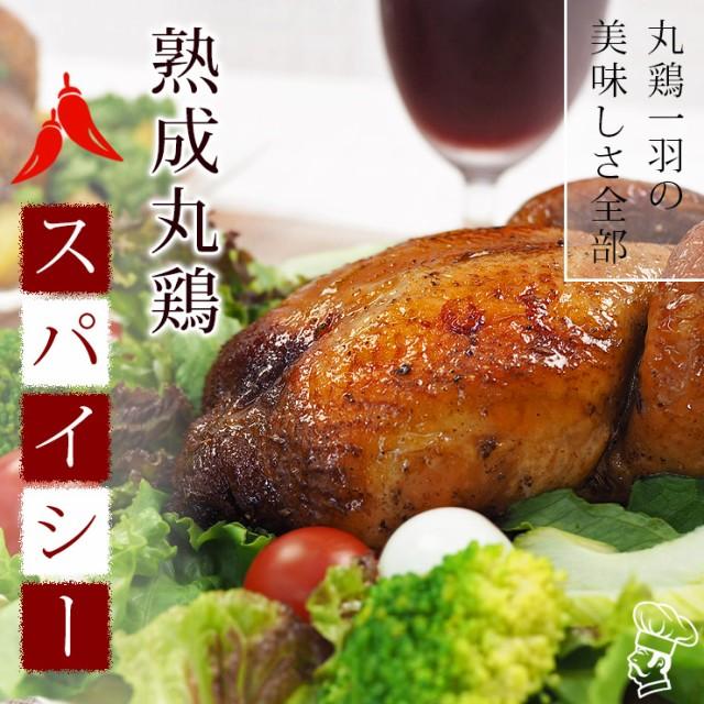 ローストチキン 丸鶏 スパイシー 1羽 1.2kg ボリューム 惣菜 肉 生 チルド ギフト パーティー