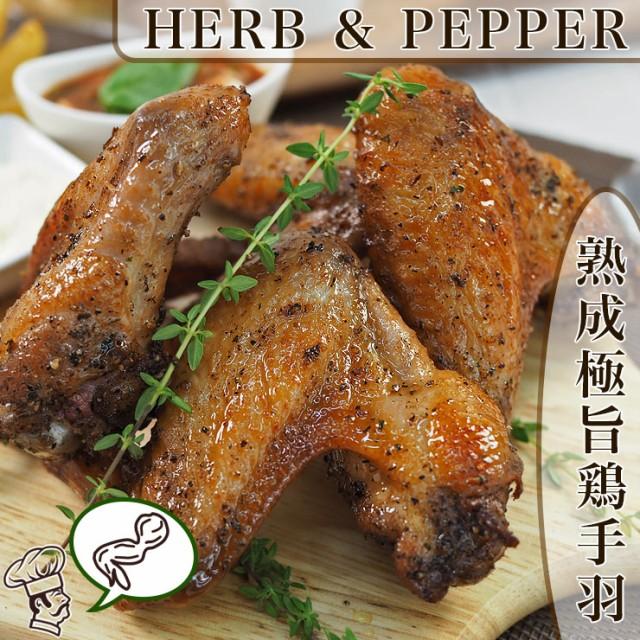 揚げても焼いても美味しい 熟成鶏 手羽 惣菜 おつまみ ハーブ&ペッパー味 3本 生