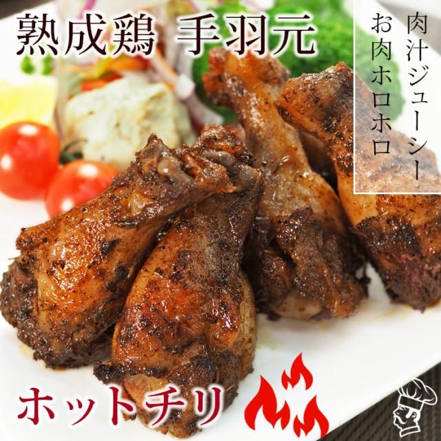 バーベキュー BBQ 国産 手羽元 ホットチリ 5本 グリル 惣菜 おつまみ 肉 生 チルド 冷凍 アウトドア パーティー