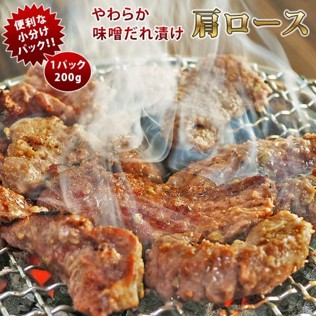 焼肉 牛肩ロース やわらか 塩だれ 焼き肉 200g BBQ バーベキュ 惣菜 おつまみ 家飲み グリル ギフト 肉 生 チルド