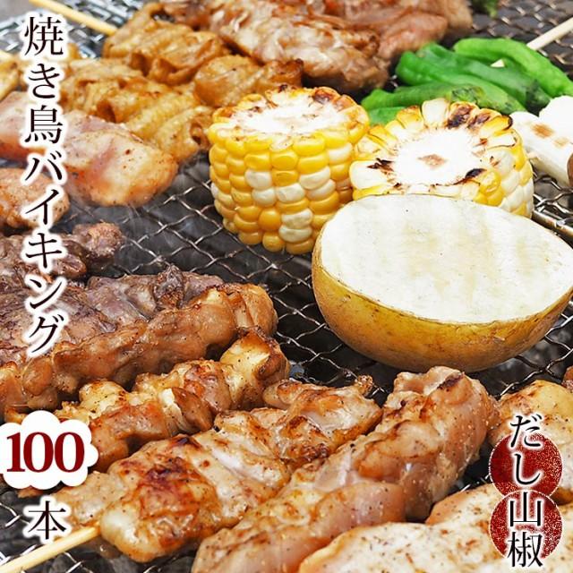 【 送料無料 】 焼き鳥 国産 バイキング あごだし山椒 100本セット BBQ バーベキュー 焼鳥 惣菜 おつまみ 家飲み パーティー 選べる 肉