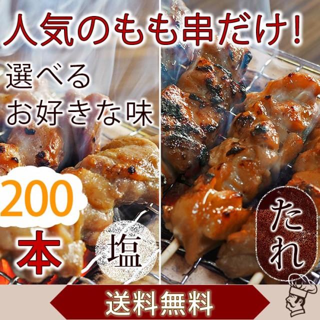 【 送料無料 】 焼き鳥 国産 もも串 200本セット BBQ バーベキュー 焼鳥 塩 たれ 選べる 惣菜 おつまみ 家飲み パーティー 肉 生 チルド