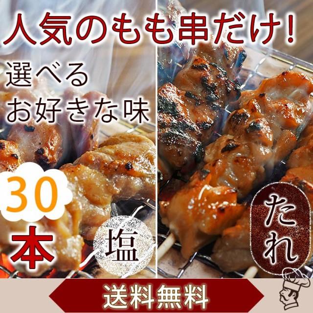 【 送料無料 】 焼き鳥 国産 もも串 30本セット BBQ バーベキュー 焼鳥 塩 たれ 選べる 惣菜 おつまみ 家飲み パーティー 肉 生 チルド
