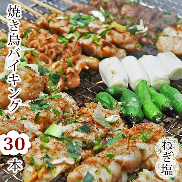【 送料無料 】 焼き鳥 国産 バイキング ねぎ塩 30本セット BBQ バーベキュー 焼鳥 惣菜 おつまみ 家飲み パーティー 選べる 肉 生 チル