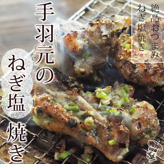 焼き鳥 国産 手羽元 ねぎ塩 5本 BBQ バーベキュー 家飲み グリル ギフト 肉 生 チルド 冷凍