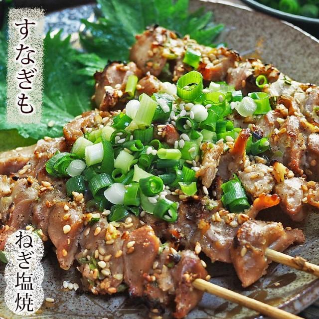 焼き鳥 国産 すなぎも串 ねぎ塩 5本 BBQ バーベキュー 焼鳥 惣菜 おつまみ 家飲み ギフト グリル 生 チルド 冷凍
