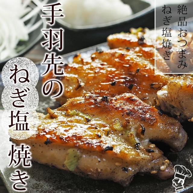 焼き鳥 国産 手羽先 ねぎ塩 5本 BBQ バーベキュー 焼鳥 惣菜 おつまみ 家飲み 肉 グリル ギフト 肉 生 チルド 冷凍