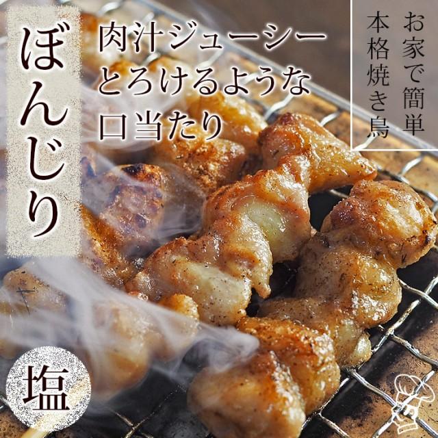 焼き鳥 国産 ぼんじり串 塩 5本 BBQ バーベキュー 焼鳥 惣菜 おつまみ 家飲み グリル ギフト 生 チルド 冷凍