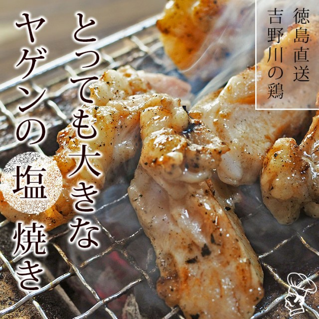 焼き鳥 国産 ヤゲン(むね軟骨) 塩 150g 特選 吉野川鶏 BBQ バーベキュー 焼鳥 惣菜 おつまみ 家飲み 肉 ギフト 生 チルド