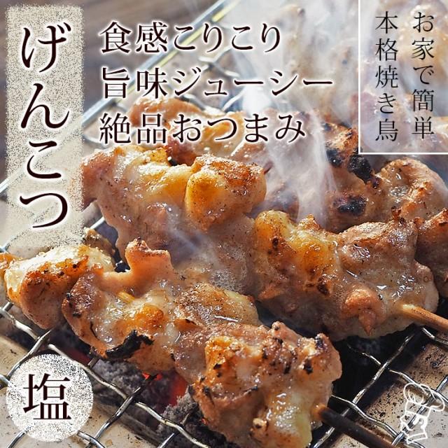 焼き鳥 国産 げんこつ串(膝軟骨) 塩 5本 BBQ バーベキュー 焼鳥 惣菜 おつまみ 家飲み グリル ギフト 生 チルド
