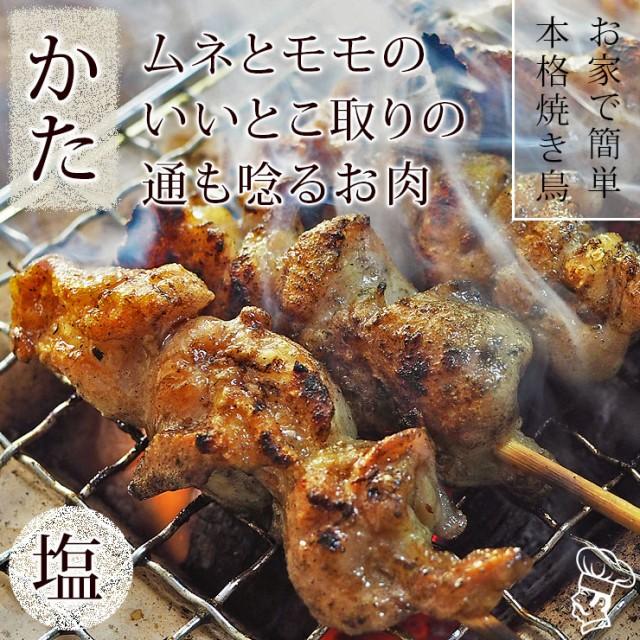 焼き鳥 国産 鶏トロ串(小肩肉) 塩 5本 BBQ バーベキュー 焼鳥 惣菜 おつまみ 家飲み グリル ギフト 生 チルド 冷凍