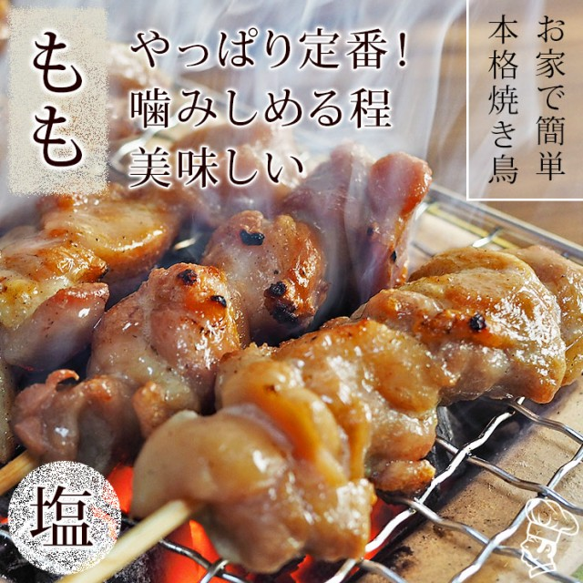 焼き鳥 国産 もも串 塩 5本 BBQ バーベキュー 焼鳥 惣菜 おつまみ 家飲み グリル ギフト 生 チルド