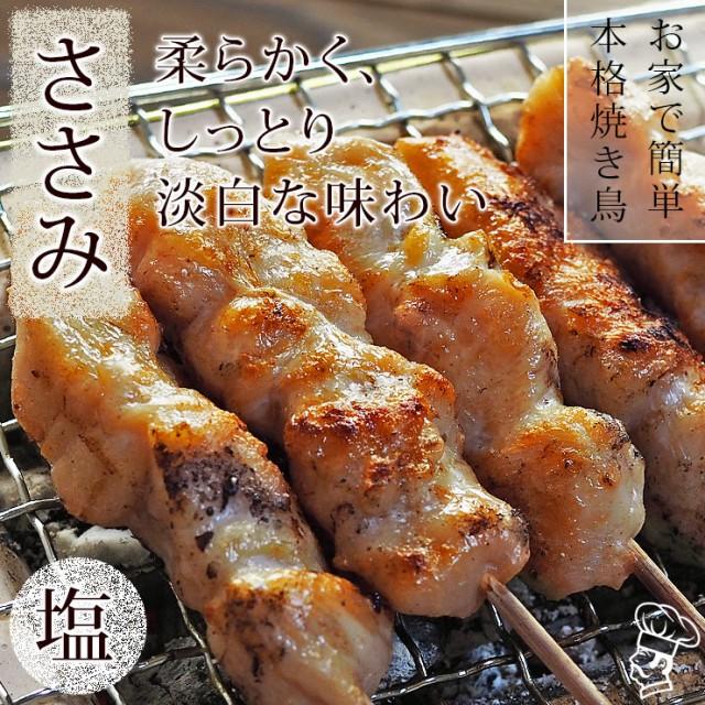 焼き鳥 国産 ささみ串 塩 5本 BBQ バーベキュー 焼鳥 惣菜 おつまみ 家飲み グリル ギフト 生 チルド 冷凍