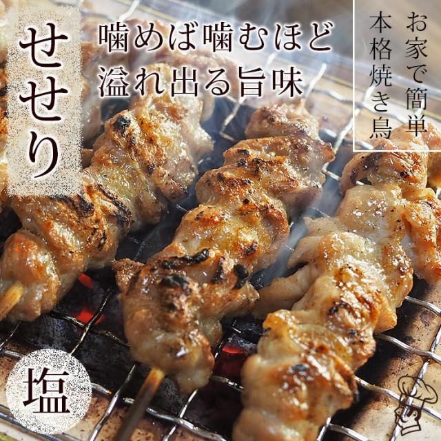 焼き鳥 国産 せせり串(首肉) 塩 5本 BBQ バーベキュー 焼鳥 惣菜 おつまみ 家飲み グリル ギフト 生 チルド 冷凍