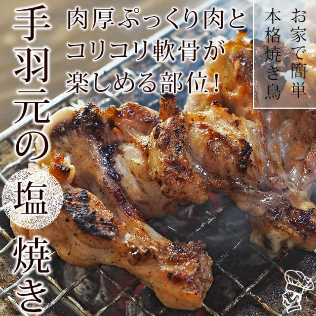 焼き鳥 国産 手羽元 塩 5本 BBQ バーベキュー 家飲み グリル 肉 ギフト 生 チルド 冷凍