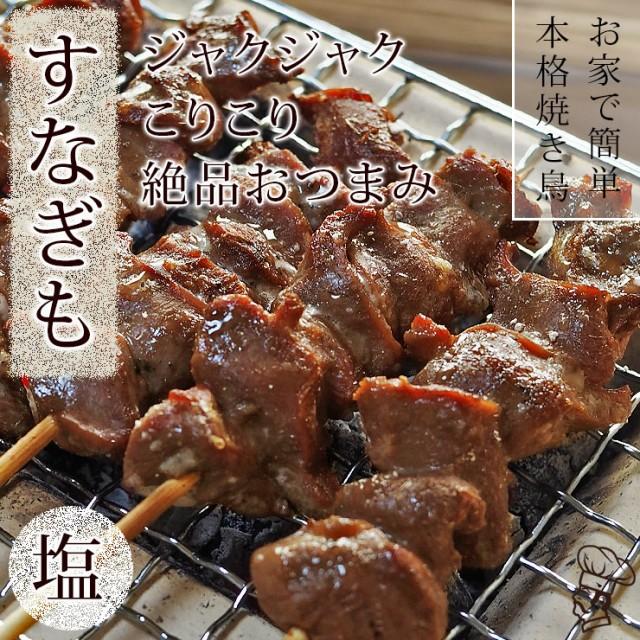 焼き鳥 国産 すなぎも串 塩 5本 BBQ バーベキュー 焼鳥 惣菜 おつまみ 家飲み ギフト グリル 生 チルド