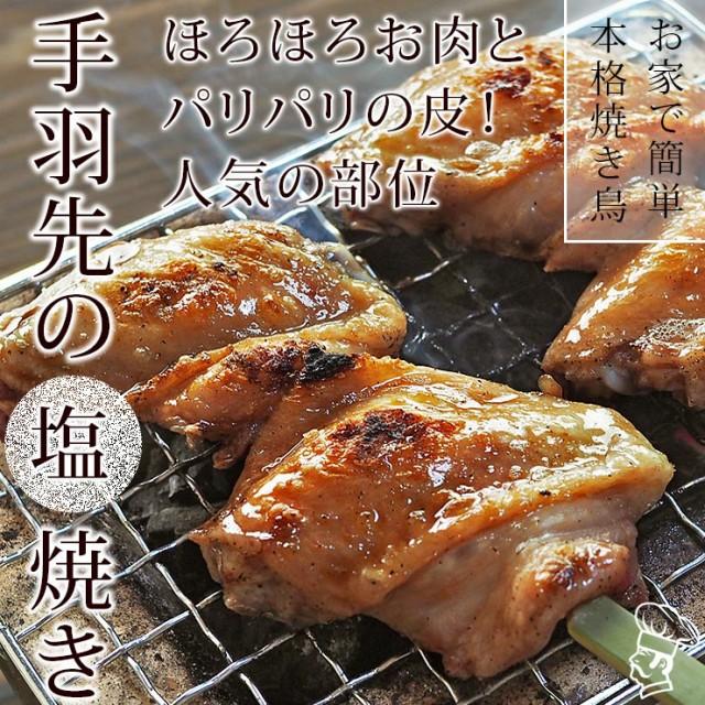 焼き鳥 国産 手羽先 いかだ串 塩 3本 BBQ バーベキュー 焼鳥 惣菜 おつまみ 家飲み 肉 グリル ギフト 生 チルド