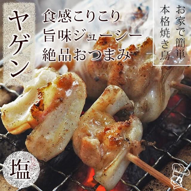 焼き鳥 国産 ヤゲン串(むね軟骨) 塩 5本 BBQ バーベキュー 焼鳥 惣菜 おつまみ 家飲み グリル ギフト 生 チルド