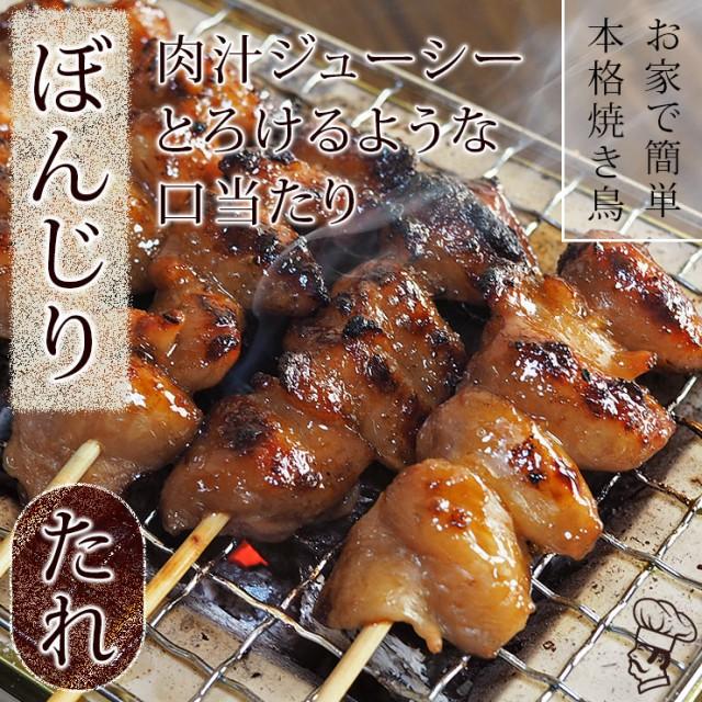 焼き鳥 国産 ぼんじり串 たれ 5本 BBQ バーベキュー 焼鳥 惣菜 おつまみ 家飲み グリル ギフト 生 チルド 冷凍