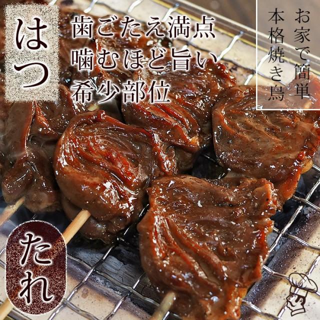 焼き鳥 国産 はつ串(心臓) たれ 5本 BBQ バーベキュー 焼鳥 惣菜 おつまみ 家飲み グリル ギフト 生 チルド