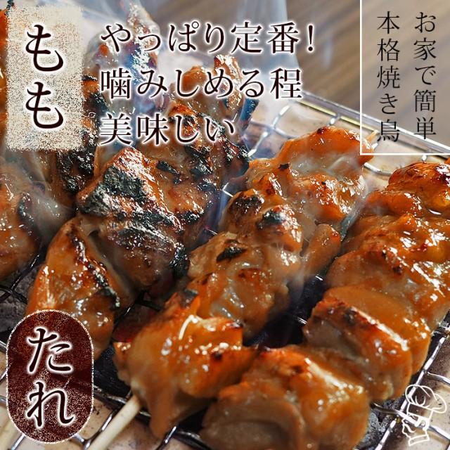 焼き鳥 国産 もも串 たれ 5本 BBQ バーベキュー 焼鳥 惣菜 おつまみ 家飲み グリル ギフト 生 チルド 冷凍