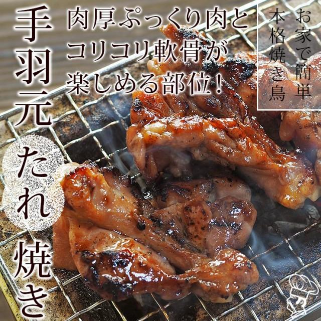 焼き鳥 国産 手羽元 たれ 5本 BBQ バーベキュー 家飲み 肉 グリル ギフト 生 チルド 冷凍
