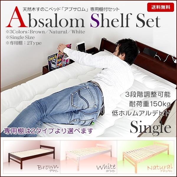 すのこベッド シングル 高さ調節可能な天然木すのこベッド Absalom アブサロム【お得な専用棚セット】 シングルサイズ おしゃれ ベッド