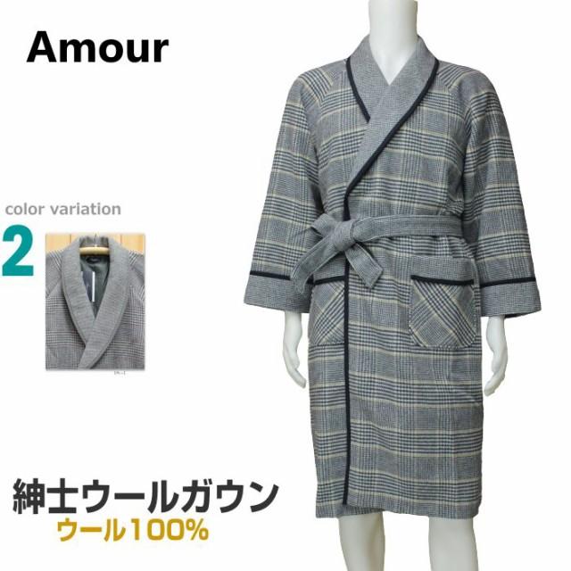 Mサイズ [秋冬] 紳士 メンズ ウールガウン ロング丈 (アムール 日本製) ウール100% 総裏地つき 軽くて暖か