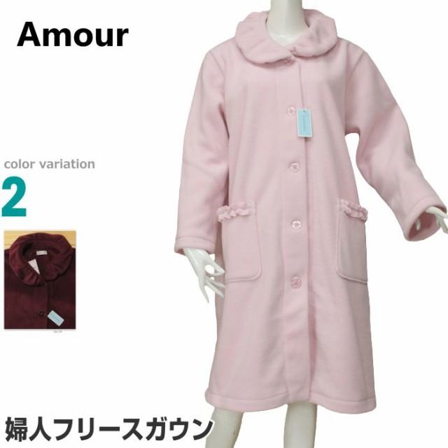 Lサイズ [秋冬] 婦人 レディース あたたか高級フリースガウン (Amour アムール) 襟つき 前開き 全開ボタン留め