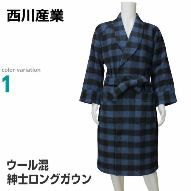 [Lサイズ] 紳士ウールガウン ロング丈タイプ (西川産業 日本製) 総裏地つきで暖か ボリューム感ある風合い