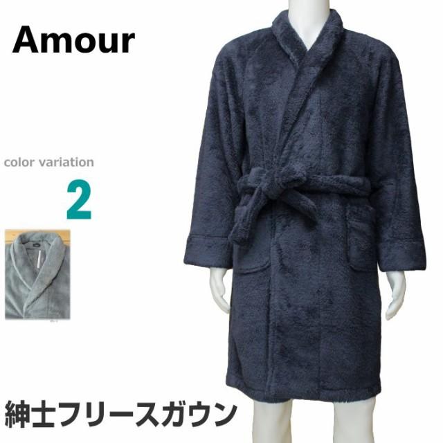 Lサイズ [秋冬] 紳士 メンズ フリースガウン 8分丈タイプ (Amour アムール) ご家庭でお洗濯OK 前合わせベルト留め