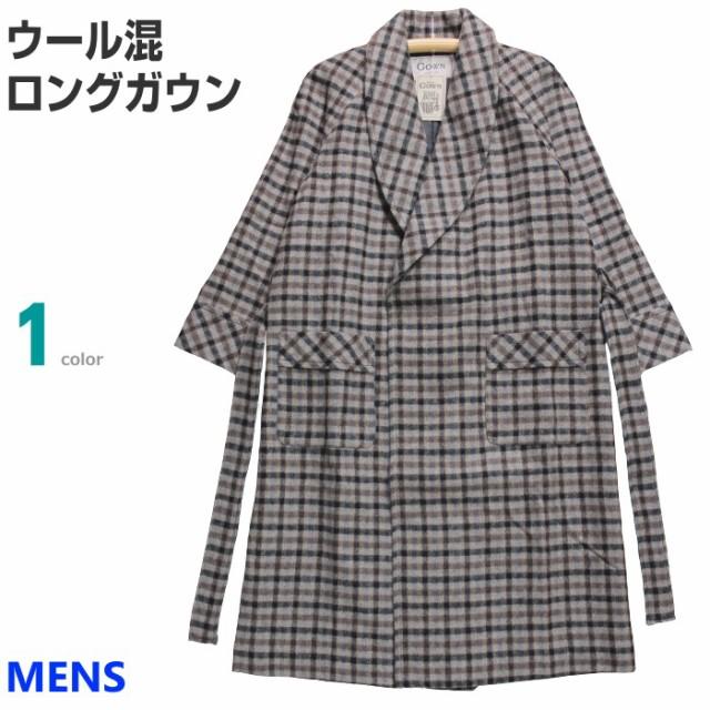 [Mサイズ] 紳士 ウールガウン ロング丈タイプ (日本製) 総裏地つきで軽くて暖か ウール70%