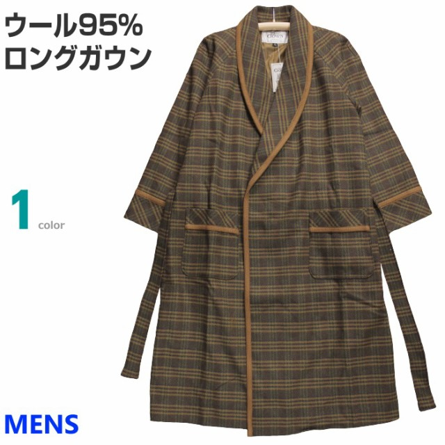 [Lサイズ] 紳士 ウールガウン ロング丈タイプ (日本製) 総裏地つきで軽くて暖か ウール95%