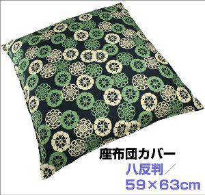 【八端判 59×63cm】座布団カバー  モダンデザイン 綿100%日本製(受注生産)