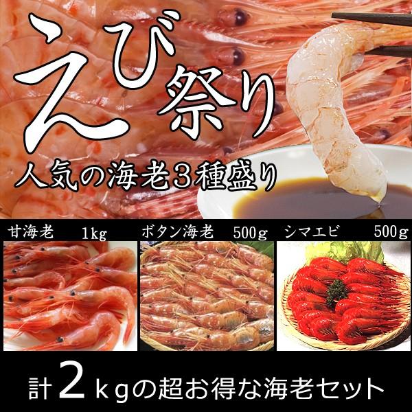 えび 冷凍 えび エビ 刺身 エビ 特大 ボタン海老 取り寄せ 500g シマエビ 500g 甘エビ 1kg 海老祭り 食べ比べ 送料無料