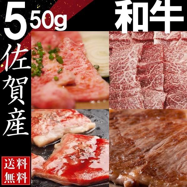 お歳暮 佐賀牛肉 ロース焼肉 佐賀牛ロース 550g 佐賀県産 ギフト