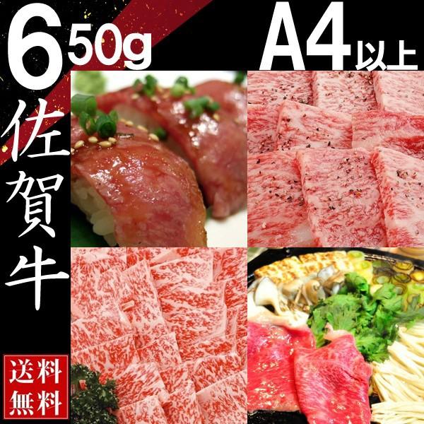 お歳暮 佐賀牛肉 ロース焼肉 佐賀牛ロース 650g 佐賀県産 ギフト A4以上