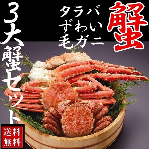 三大蟹(セット 詰め合わせ ギフト 福袋)カニ(ずわい タラバ 毛ガニ)鍋セット約1.2kg送料無料