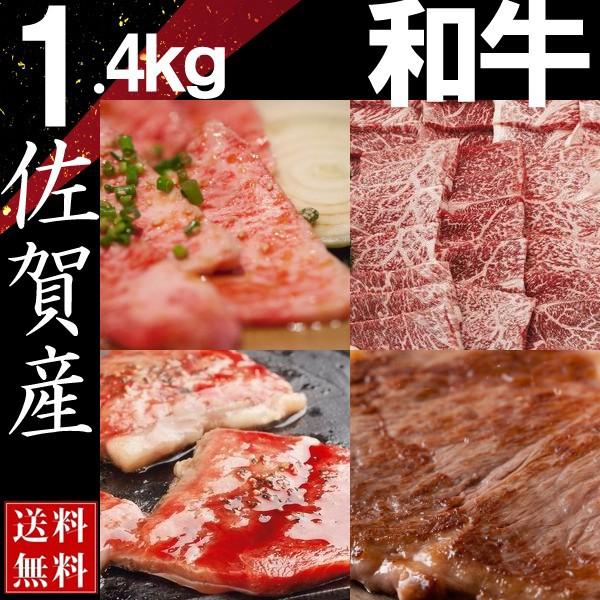 お歳暮 佐賀牛肉 ロース焼肉 佐賀牛ロース 1.4kg 佐賀県産 ギフト