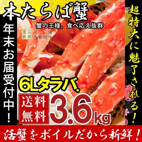 タラバガニ たらば蟹 脚 足 ボイル 大型 6L (3肩3.5kg) 冷凍 北海道加工 たらば蟹 送料無料 かに ギフト プレゼント お買い得
