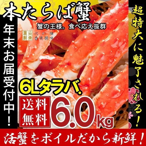タラバガニ たらば蟹 脚 足 ボイル 極太 6L (5肩6kg) 冷凍 北海道加工 たらば蟹 送料無料 かに ギフト プレゼント お買い得