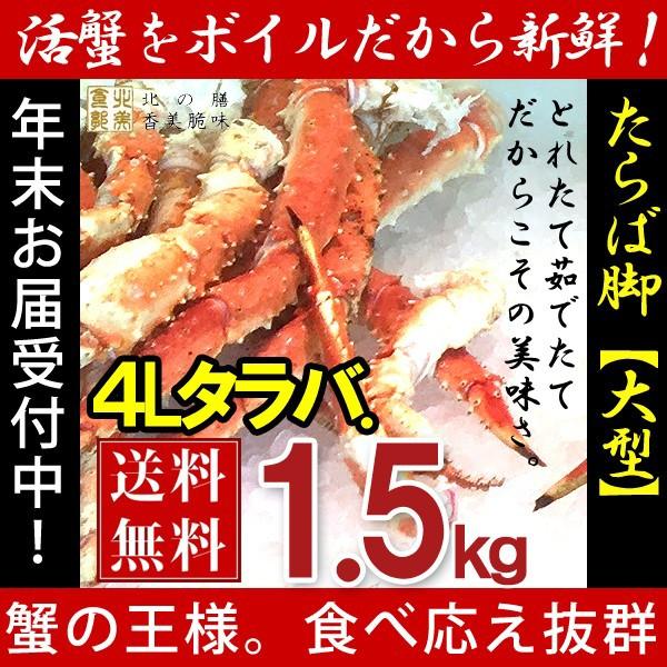 タラバガニ たらば蟹 脚 足 ボイル 大型 3肩 計2.2kg前後 冷凍 北海道加工 4L 送料無料 かに ギフト プレゼント お買い得 かにみそ