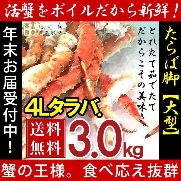 タラバガニ たらば蟹 脚 足 ボイル 大型 4L 4肩 計3kg前後 冷凍 北海道加工 送料無料 かに ギフト プレゼント お買い得
