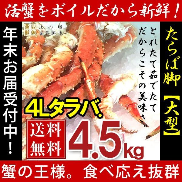 タラバガニ たらば蟹 脚 足 ボイル 大型 4L 6肩 計4.5kg前後 冷凍 北海道加工 送料無料 かに ギフト プレゼント お買い得