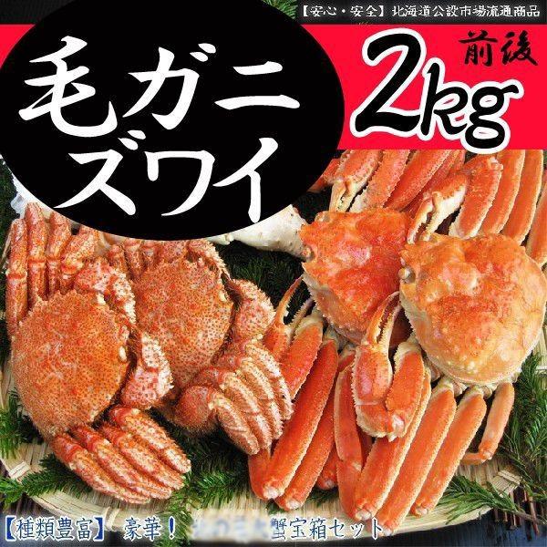 送料無料(セット 詰め合わせ ギフト 福袋)カニ(ずわい 毛ガニ)鍋セット約2kg(2大蟹宝箱★利尻)