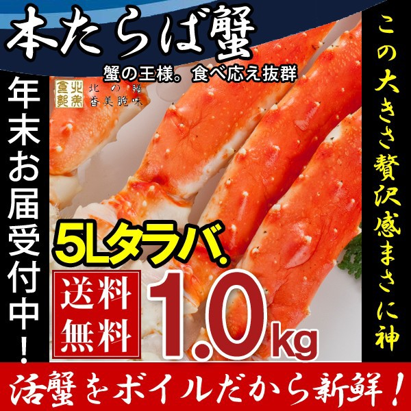 タラバガニ たらば蟹 脚 足 ボイル 特大 5L 1肩 計1kg前後 冷凍 北海道加工 送料無料 かに ギフト プレゼント お買い得