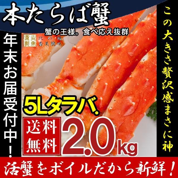 タラバガニ たらば蟹 脚 足 ボイル 特大 5L 2肩 計2kg前後 冷凍 北海道加工 送料無料 かに ギフト プレゼント お買い得