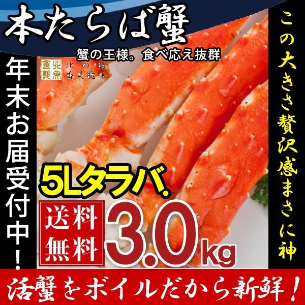 タラバガニ たらば蟹 脚 足 ボイル 特大 5L 3肩 計3kg前後 冷凍 北海道加工 送料無料 かに ギフト プレゼント お買い得